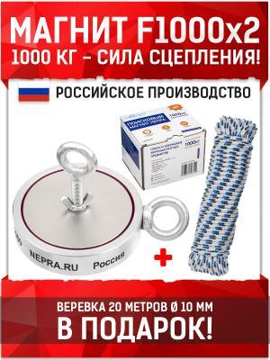 Двухсторонний поисковый магнит Непра F-1000х2 кг + сумка для магнита в подарок